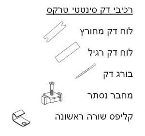 הוראות התקנה דק סינטטי - TREX דקים סינטטיים, חיפוי קירות חוץ דמוי עץ, התקנת דקים סינטטיים ומעקות חוץ דמוי עץ